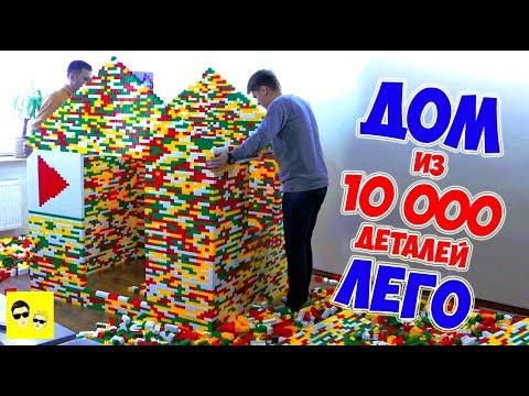 ДОМ ИЗ LEGO | 10 000 ДЕТАЛЕЙ  - DIY