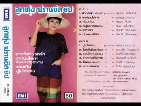 Frances Yip ฟรานซิสยิป เหล้าจ๋า Thai Song