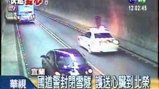 """雪隧封閉 時速200護送""""愛心"""""""