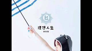 徐佳瑩 你敢不敢 pop radio 全球首播完整版