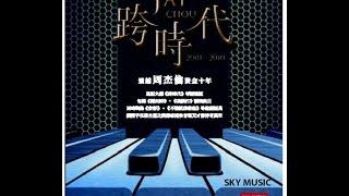 周杰倫 Jay Chou【青花瓷 Blue and White Porcelain】純音樂 Instrumental Music