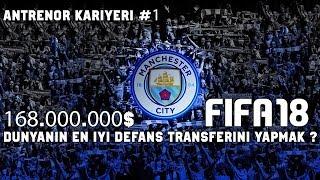 DÜNYANIN EN IYI DEFANS TRANSFERINI YAPMAK ? - 168.000.000$  - FIFA 18 ANTRENÖR KARİYERİ -#1