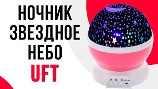 Проектор-ночник UFT Звездное небо Star master Dream Pink   Тысячи звезд в Вашей комнате