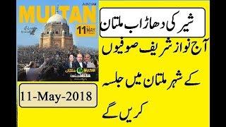 Nawaz Sharif Jalsa In Multan 2018 | PMLN Jalsa In Multan Live 2018 Today
