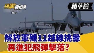 【挑戰精華】解放軍殲11越線挑釁 再進犯飛彈擊落?