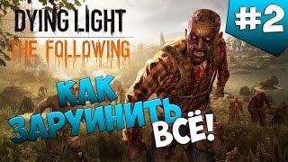 Dying Light: The Following. Серия 2 [Как заруинить все и свалить на Жоню!]
