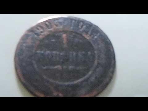 Монета Царской России ! 1 Копейка 1903 года. Нумизматика