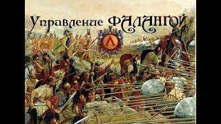 Total War Arena: Управление фалангой гоплитов