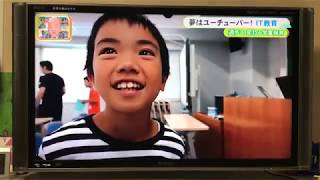 【BBT富山テレビ】小学生のための動画編集・WEB制作講座