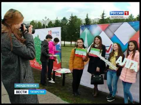 «Люблю Татарстан! Иду на выборы!» в Менделеевске и Набережных Челнах