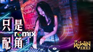 伊晗 - 只是配角【DJ REMIX 舞曲】Ft. K9win
