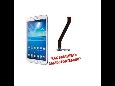Как поменять гнездо зарядки на Samsung Galaxy Tab 3