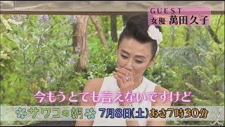 土曜あさ7時30分 『サワコの朝』 7月8日のゲストは、女優・萬田久子。 ☆...