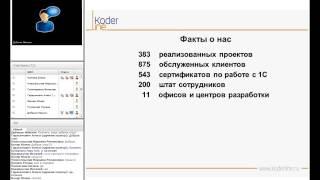 вебинар «1С:Управление небольшой фирмой. Новое в версии 1.6.7»