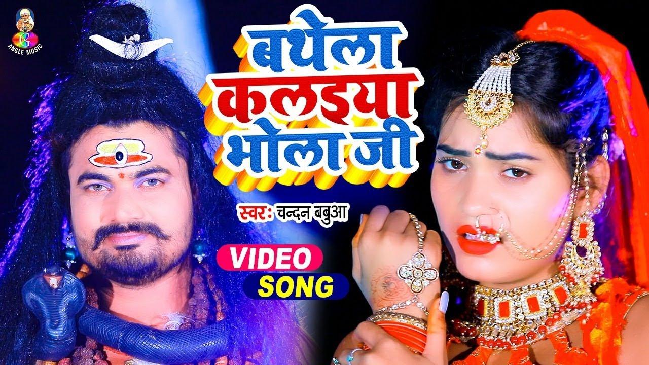 Video Song | #Chandan Babua | Bathela Kalaiya Bhola Ji | बथेला कलइया भोला जी | Bol Bam Song 2021