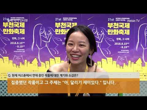 '헤어진 다음날, 달리기' 돌배 작가 인터뷰
