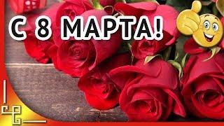 Красивое поздравление с женским днем 8 марта | С праздником 8 марта!
