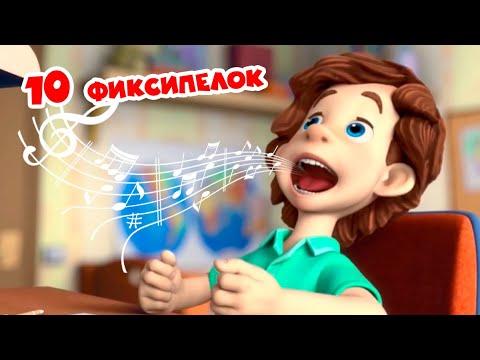 Фиксики - 10 Фиксипелок (Барабан, Часики, Кто такие фиксики, Винтик...) Сборник - детские песенки