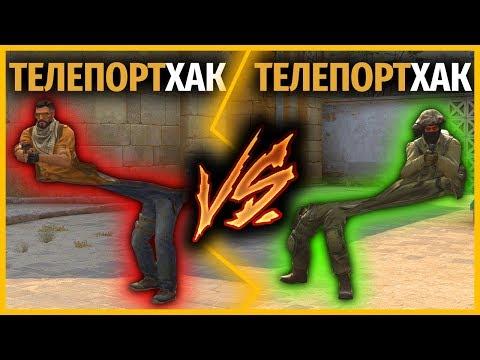 ТЕЛЕПОРТХАК против ТЕЛЕПОРТХАК // КТО КРУЧЕ? // БИТВА ЧИТЕРОВ