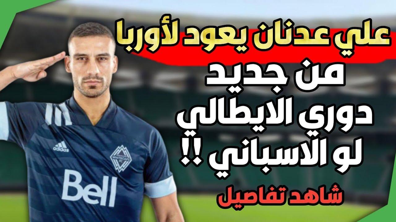 علي عدنان يعود الى دوريات الاوربية من جديد وهل وجه دوري ...