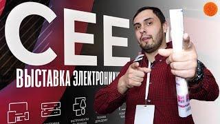 CEE 2019: что интересного показали на выставке инноваций в Киеве? | COMFY