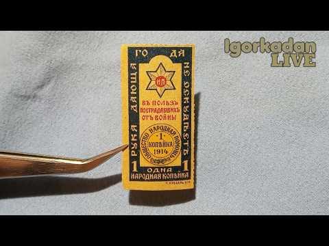 Марка народная помощь одна копейка 1914 редкие марки первой мировой 1 копейка 1914