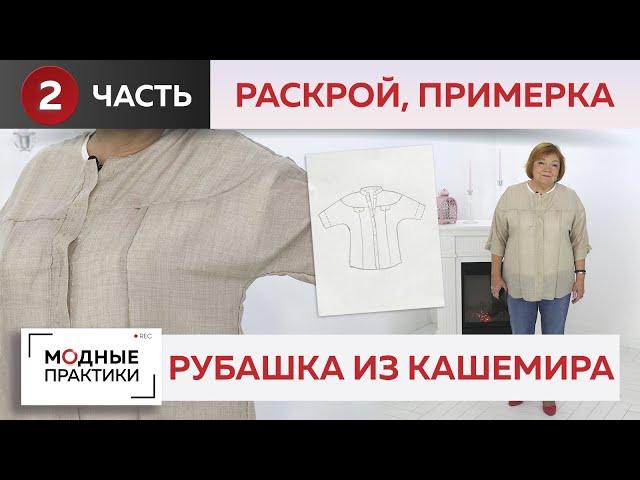 Рубашка из тонкого кашемира с кокеткой, планками и воротником-стойкой. Часть 2. Раскрой и примерка.