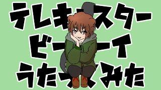 【072】テレキャスタービーボーイ歌ってみた【こぐまろ】