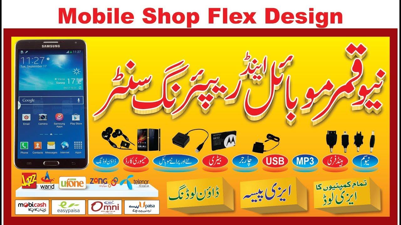 Mobile Shop Flex Ii Banner Design In Coreldraw X6 Complete Course