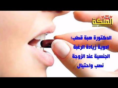 الدكتورة هبة قطب - ادوية زيادة الرغبة والشهوة الجنسية عند الزوجة نصب واحتيال