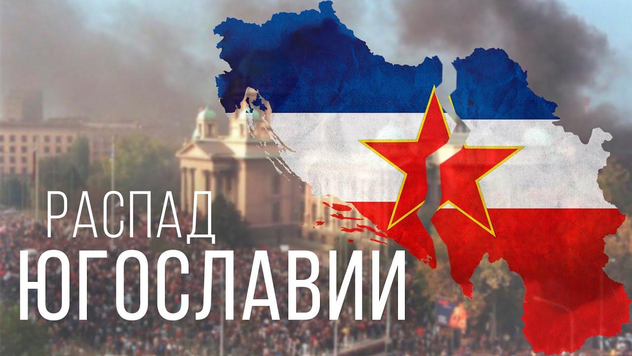 Как распалась Югославия? - YouTube