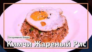 09. Кимчи Покымпаб - Жаренный …