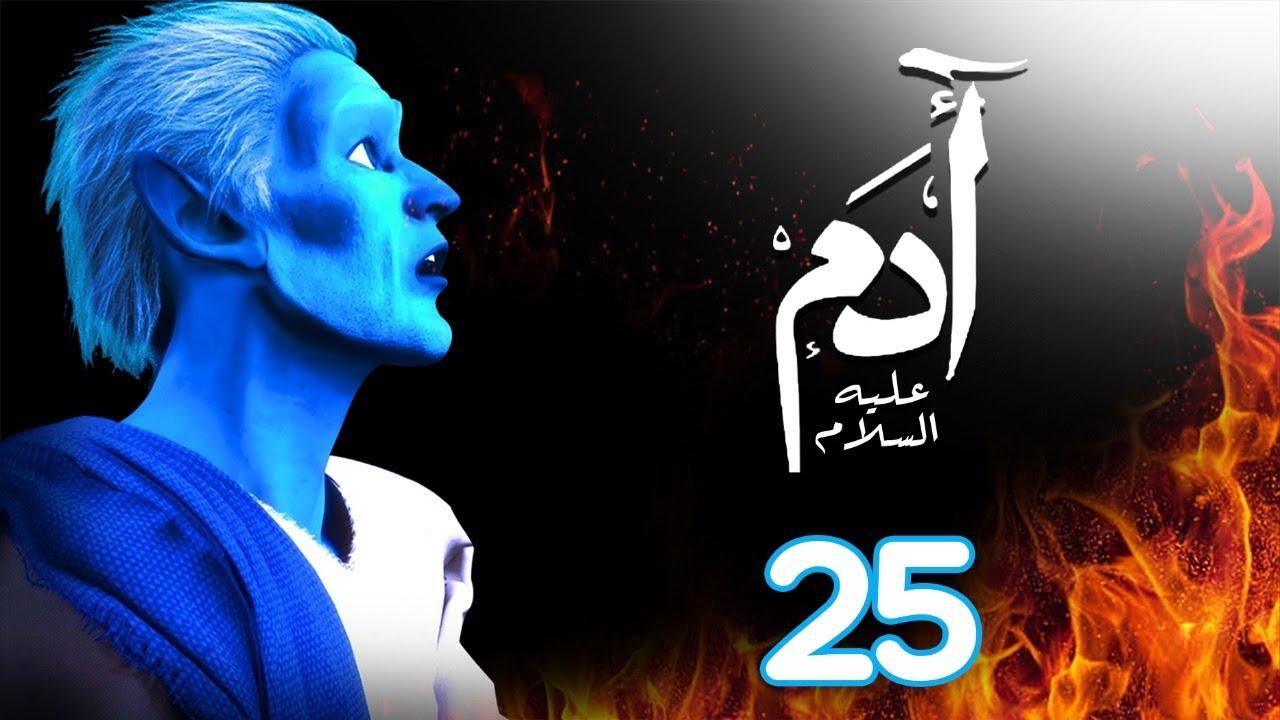 مسلسل ادم عليه السلام | الحلقة 25| رمضان 2021 | Adam Series