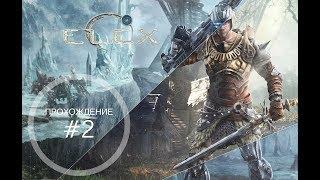 eLEX Стрим/Прохождение/Геймплей #2 PS4/HD