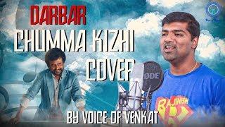 Darbar - Chumma Kizhi Cover by Venkat | S. P. Balasubrahmanyam | Anirudh