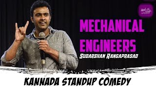 Mechanical Engineers | Sudarshan Rangaprasad |Kannada standup comedy | Lolbagh