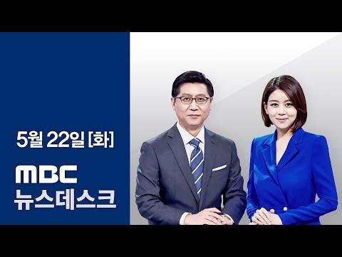 """[LIVE] """"(여론조사)서울·경남·충남…민주당 후보 우세"""" MBC 뉴스데스크 2018년 05월 22일"""