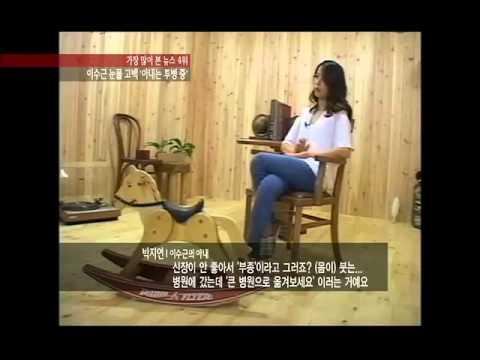 [enews24.net] '임신중독증 이수근' 아내