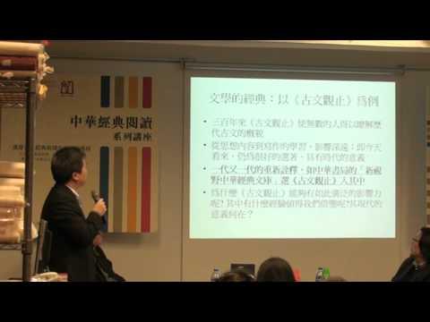 從文史哲的觀點看中華經典的現代詮釋
