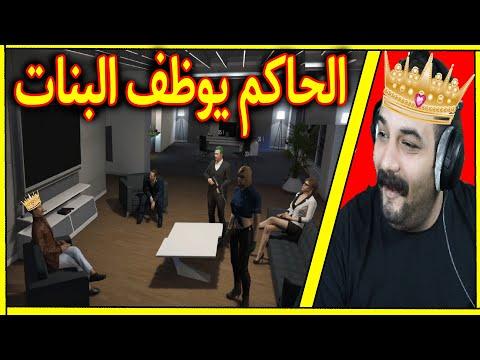ابو خليل الحاكم يوظف البنات تحشيش لا يفوتك / قراند الحياة الواقعية