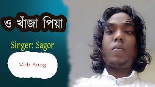 Download lagu OKaja Pia | ও খাজা পিয়া | Vober Gan | Singer: Sagor | Bangla New Song 2019 | sukumar baul