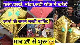पतंग,चरखे,मांझा 2₹ से शुरू Patang Wholesale Market In Delhi Cheap Kite Market in Delhi