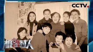 [机智过人第三季]灵鹊系统现场测试 在老照片中找到韩雪母亲| CCTV