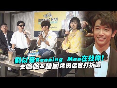 Jasper Liu Yi Hao Fulfills Promise to HaHa and Kim Jong Gook