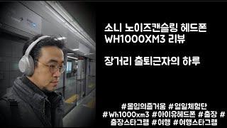 [리뷰] 소니 헤드폰 - 장거리 출장용 최고의 노이즈캔슬링 핸드폰