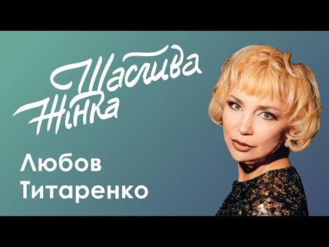 История сильной женщины, актрисы Любови Титаренко – «Счастливая женщина» с Екатериной Пилкиной