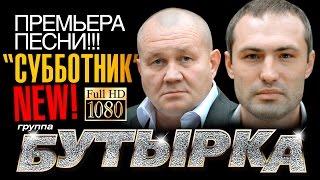 Смотреть клип Бутырка - Субботник