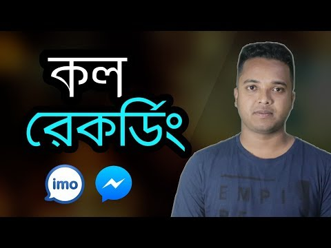How To Record Imo - Messenger Call || 4k || Android School Bangla