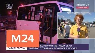 Смотреть видео Девочку из ДТП в Мытищах отправили лечиться в Москву - Москва 24 онлайн