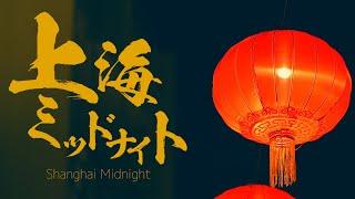 ANTENA「上海ミッドナイト」Music Video -Full Ver.-